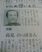 昨日の朝日新聞から