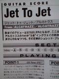 ジェットと言えばラベンダー?(意味なし)