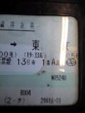 さらば大阪