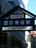 神田で昼食