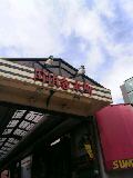 9年ぶりの名古屋