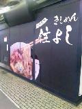 名古屋駅発